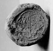 Funerary Cone Naming a Butler of the God's Hand  Amenirdis Daughter of Kashta