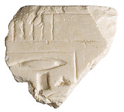 Throne block with Nefertiti titulary, border pattern