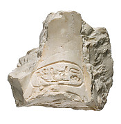 Torso/Belt of the king with cartouches of the Aten