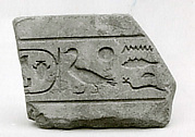 Basin fragment with the name of Apries