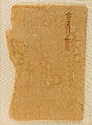 Folded Piece of Linen with Hieratic Inscription