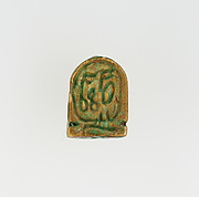 Duck-Shaped Stamp Seal Inscribed for (Ahmose-)Nefertari