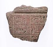 Offering list stela