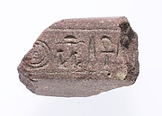 Fragment with cartouche and epithets of Aten