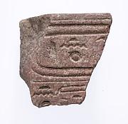 Fragment inscribed with the names of Akhenaten and Meketaten