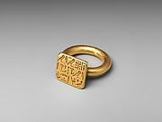 Ring of Priest Sienamun