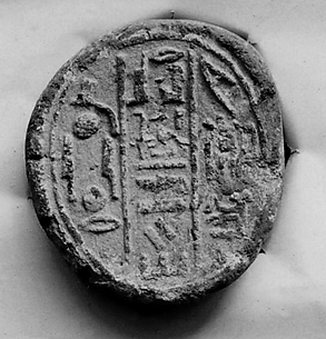 Funerary Cone of the King's Son of Kush Merymose