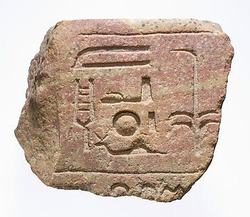 Edge of a block inscribed with epithets of the king