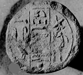 Funerary Cone the Chief Bowman Paser