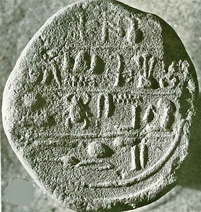 Funerary Cone of the Royal Scribe Menkheperreseneb