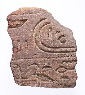 Fragment with name of Akhenaten and titulary of a princess