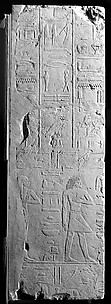 Relief block from the tomb of Sebeknakht