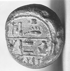 Funerary Cone of Djeserka