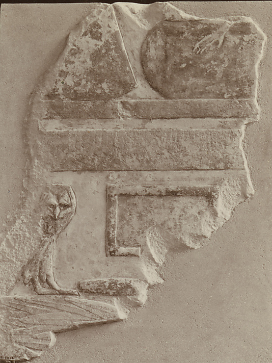 Relief of Senwosret I depicting offering bearers bringing food