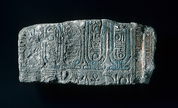Relief with cartouches of Akhenaten, the Aten and Kiya