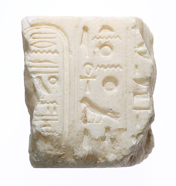 Tablet with cartouche and epithets of Aten