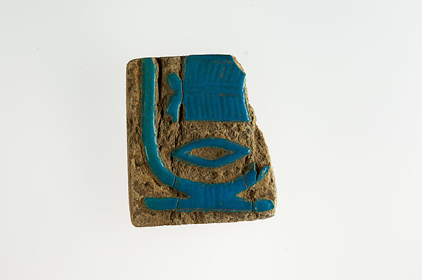 Fragment of a Tile with the Name of King Khendjer