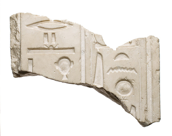 Back pillar fragment (?), Aten and Akhenaten named