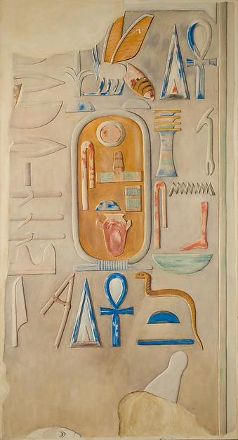 Inscription, Pyramid Temple of Amenemhat I