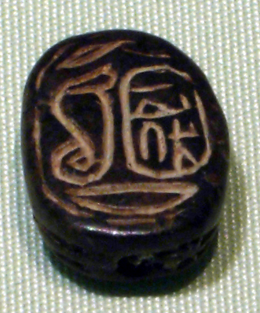 Scarab with Name of Hyksos King Apophis