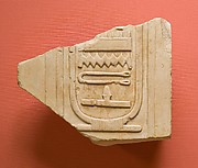 Relief, Nebhepetre Mentuhotep's wives, cartouche