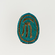 Scarab Inscribed with the Name Ahmose