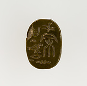 Scarab Inscribed for the King's Principal Wife Ahmose(-Nefertari)