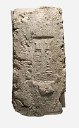 Brick stamped with cartouches of Amenhotep III