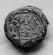 Funerary Cone of the King's Son of Kush Merymose