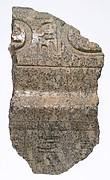 Balustrade fragment with the cartouches of the Aten and Akhenaten