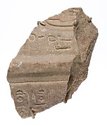 Balustrade fragment with cartouche of Nefertiti