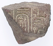 Part of a small block with name of Nefertiti and another on adjacent sides
