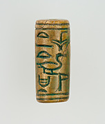 Cylinder Bead Inscribed for (Ahmose-)Nefertari