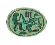 Scarab inscribed for the King's Daughter Hatshepsut