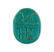 "Scarab ""Two Ladies, Wadjetrenput"""