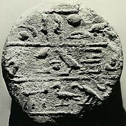 Funerary Cone of the Deputy of the Medjay Simut