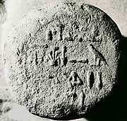 Funerary Cone of the Scribe of Accounts Senemiah