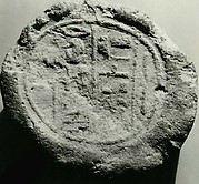 Funerary Cone of the Cup-Bearer of th King Amenhotep