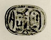 Scarab, Akhenaten