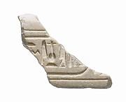 Offering table, Nefertiti cartouche