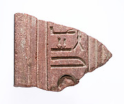 Part of a (back?) pillar or stela with the first cartouche of the Aten