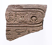 Fragment with name and epithets of the Aten