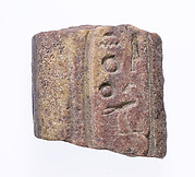 Fragment with the cartouche of Akhenaten