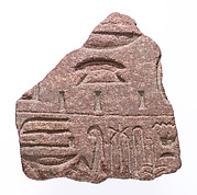 Fragment with names of Akhenaten and Meketaten
