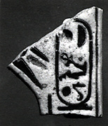 Broad Collar Terminal with the Cartouche of Nebmaatre (Amenhotep III)