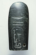 Polisher with Cartouche of Ramesses II