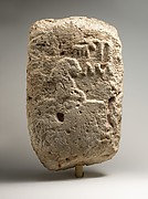 Stela of a Woman Named Niseret