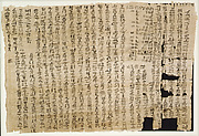 Heqanahkt Letter II
