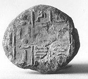 Funerary Cone of Nentaweref