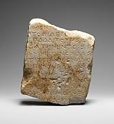 Fragmentary marble inscription